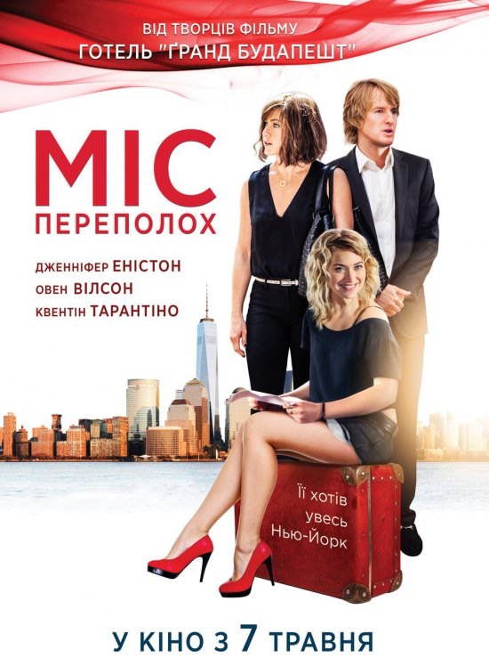 http://favoritemovies.at.ua/load/filmi_ukrajinskoju/mis_perepolokh_2014/120-1-0-4682
