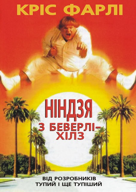 http://favoritemovies.at.ua/load/boevik/nindzja_z_beverli_khilz_1997/4-1-0-4690