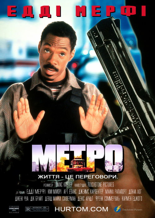 http://favoritemovies.at.ua/load/boevik/metro_miska_policija_1997/4-1-0-4695