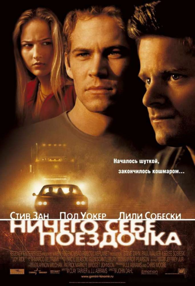 http://favoritemovies.at.ua/load/boevik/nichogo_sobi_pojizdochka_pojizdochka_2001/4-1-0-4723