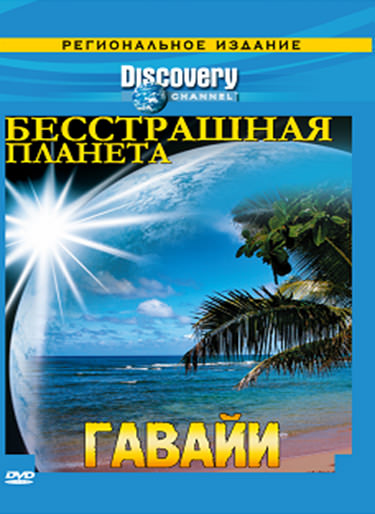 http://favoritemovies.at.ua/load/dokumentalni/discovery_bezstrashna_planeta_1_sezon_2008/19-1-0-4730