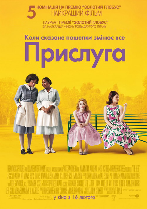 http://favoritemovies.at.ua/load/drama/prisluga_2011/3-1-0-4755