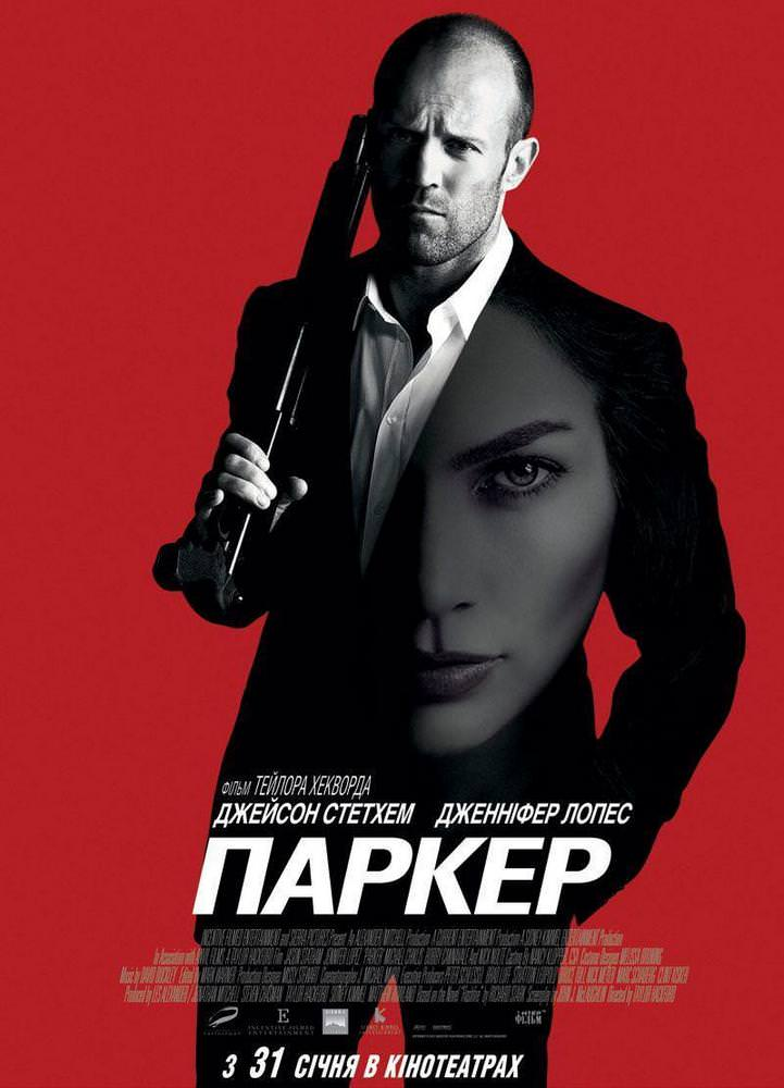 http://favoritemovies.at.ua/load/filmi_ukrajinskoju/parker_2013/120-1-0-4850