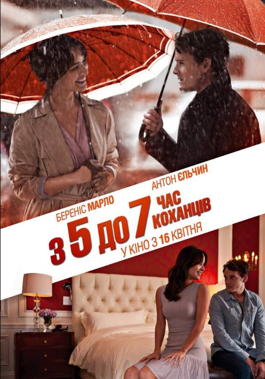 http://favoritemovies.at.ua/load/filmi_ukrajinskoju/z_5_do_7_chas_kokhanciv_2014/120-1-0-4861