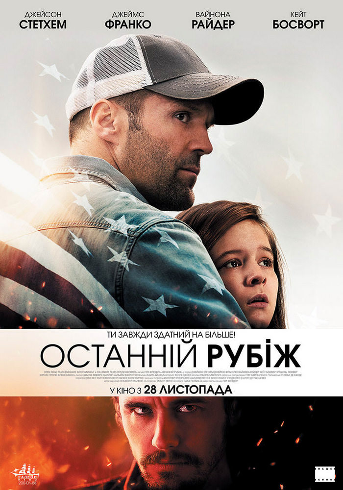 http://favoritemovies.at.ua/load/filmi_ukrajinskoju/ostannij_rubizh_2013/120-1-0-4874
