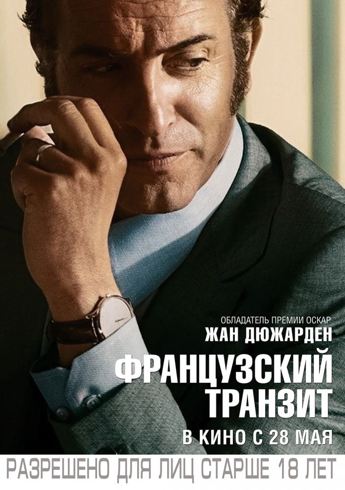 http://favoritemovies.at.ua/load/filmi_ukrajinskoju/francuzkij_tranzit_2014/120-1-0-4892