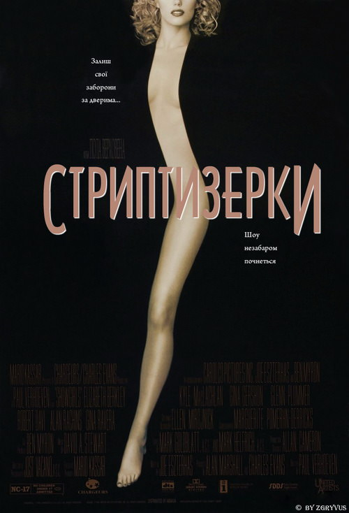 http://favoritemovies.at.ua/load/drama/striptizerki_shou_olz_1995/3-1-0-4910