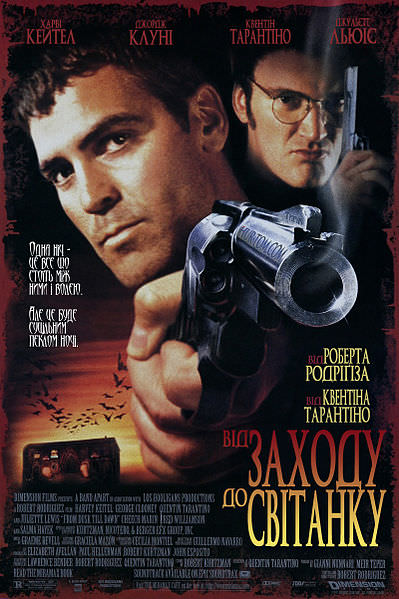 http://favoritemovies.at.ua/load/filmi_ukrajinskoju/vid_zakhodu_do_svitanku_1996/120-1-0-504