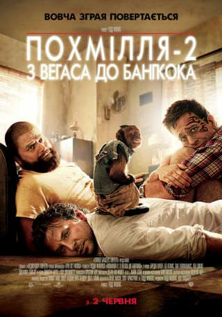 http://favoritemovies.at.ua/load/filmi_ukrajinskoju/pokhmillja_2_z_vegasa_do_bangkoka_2011/120-1-0-510