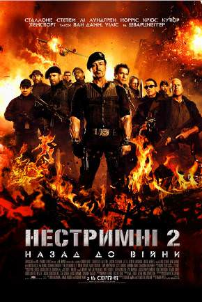 http://favoritemovies.at.ua/load/filmi_ukrajinskoju/nestrimni_2_2012/120-1-0-516