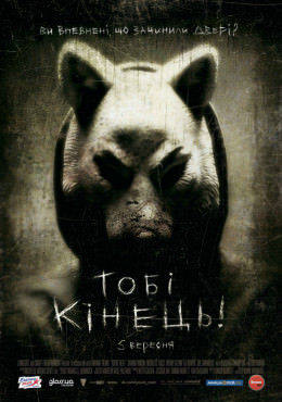 http://favoritemovies.at.ua/load/filmi_ukrajinskoju/tobi_kinec_2013/120-1-0-532
