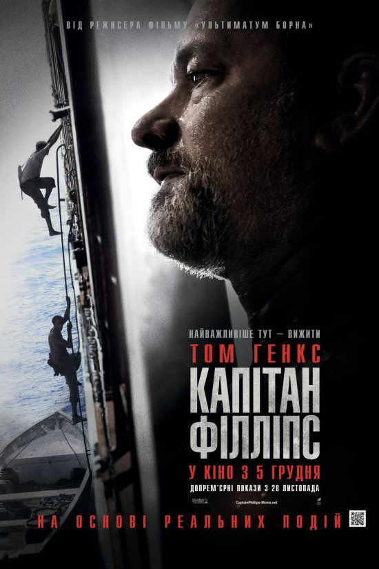 http://favoritemovies.at.ua/load/filmi_ukrajinskoju/kapitan_fillips_2013/120-1-0-534