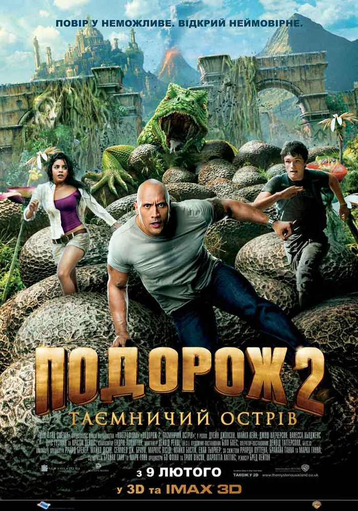 http://favoritemovies.at.ua/load/filmi_ukrajinskoju/podorozh_do_centru_zemli_2_taemnichij_ostriv/120-1-0-551