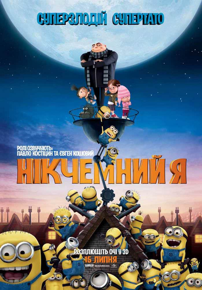 http://favoritemovies.at.ua/load/filmi_ukrajinskoju/nikchemnij_ja_2010/120-1-0-556