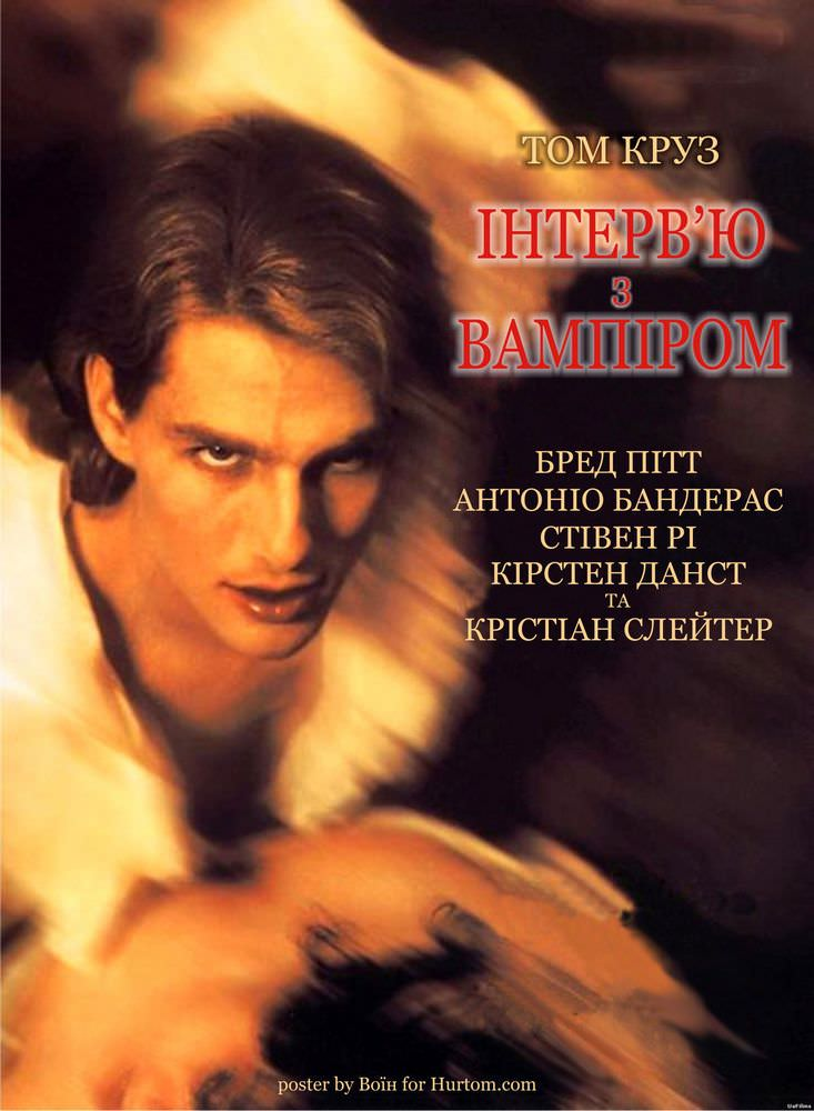 http://favoritemovies.at.ua/load/filmi_ukrajinskoju/interv_39_ju_z_vampirom_1994/120-1-0-562