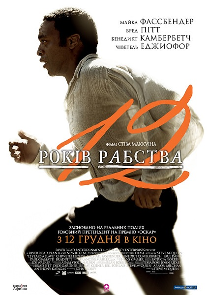 http://favoritemovies.at.ua/load/filmi_ukrajinskoju/12_rokiv_rabstva_2013/120-1-0-597