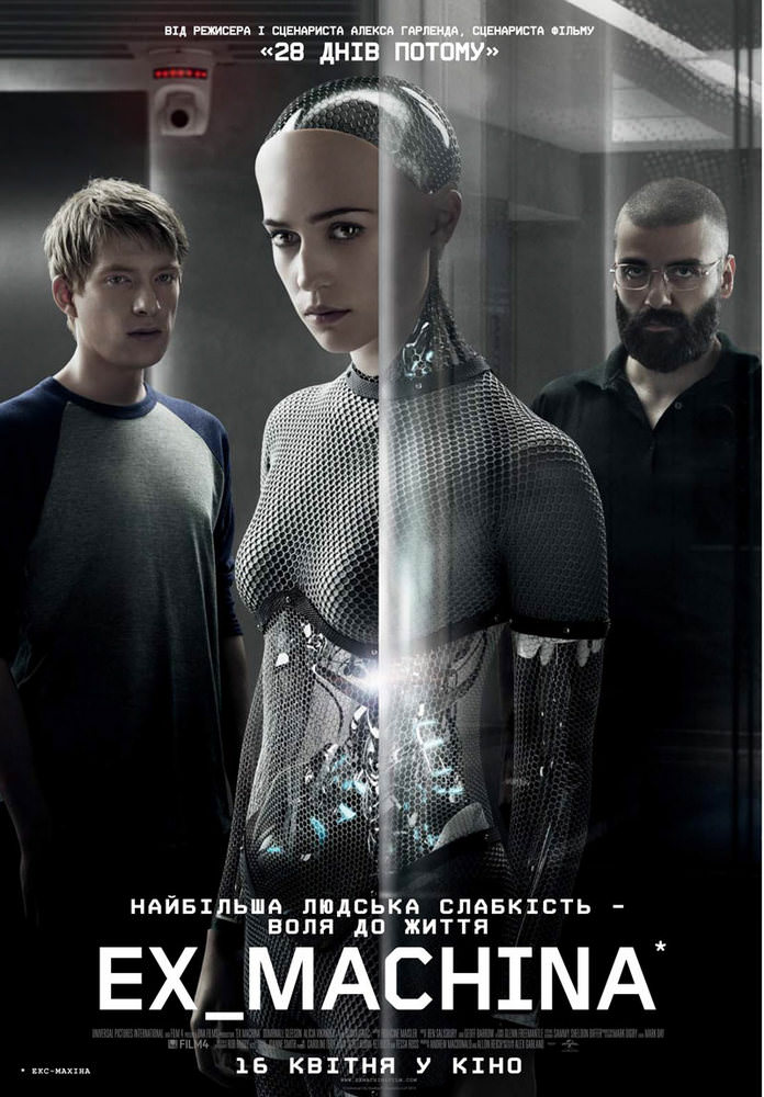 http://favoritemovies.at.ua/load/filmi_ukrajinskoju/ex_machina_2015/120-1-0-5000