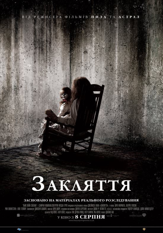 http://favoritemovies.at.ua/load/filmi_ukrajinskoju/zakljattja_2013/120-1-0-5187