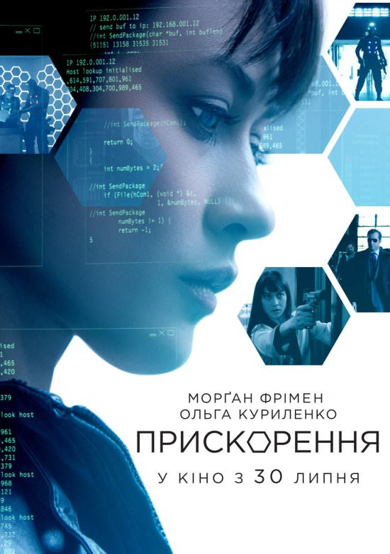 http://favoritemovies.at.ua/load/filmi_ukrajinskoju/priskorennja_2015/120-1-0-5322