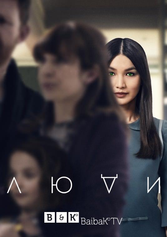 Люди  2 сезон