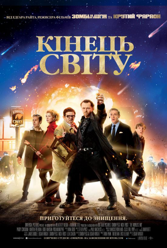 http://favoritemovies.at.ua/load/filmi_ukrajinskoju/kinec_svitu_2013/120-1-0-5491