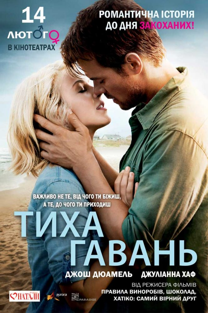 http://favoritemovies.at.ua/load/filmi_ukrajinskoju/tikha_gavan_2013/120-1-0-5515