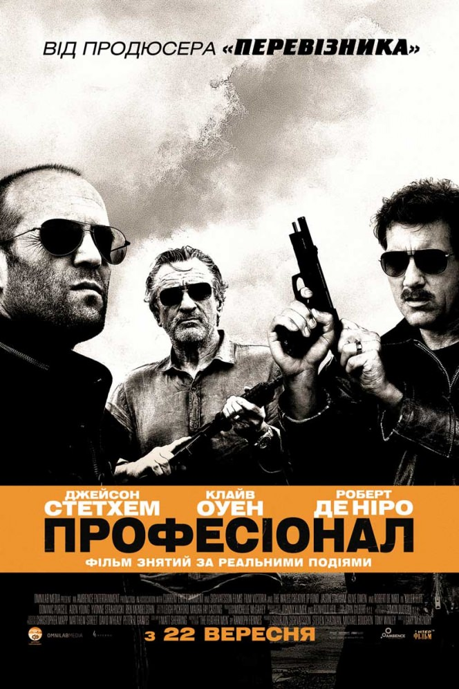 http://favoritemovies.at.ua/load/filmi_ukrajinskoju/profesional_2011/120-1-0-5521