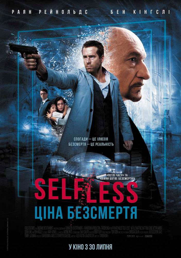 http://favoritemovies.at.ua/load/filmi_ukrajinskoju/self_less_cina_bezsmertja_2015/120-1-0-5539