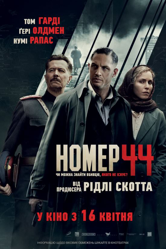 http://favoritemovies.at.ua/load/filmi_ukrajinskoju/nomer_44_2015/120-1-0-5552