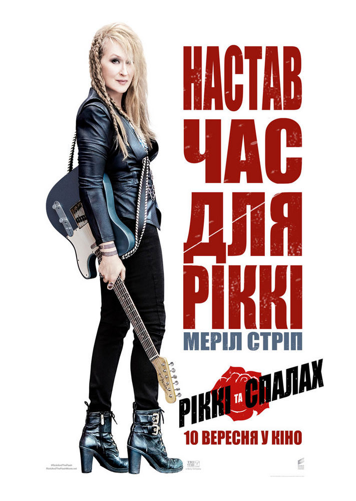 http://favoritemovies.at.ua/load/filmi_ukrajinskoju/rikki_ta_spalakh_2015/120-1-0-5604