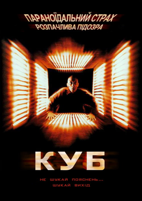 http://favoritemovies.at.ua/load/filmi_ukrajinskoju/kub_1997/120-1-0-5651