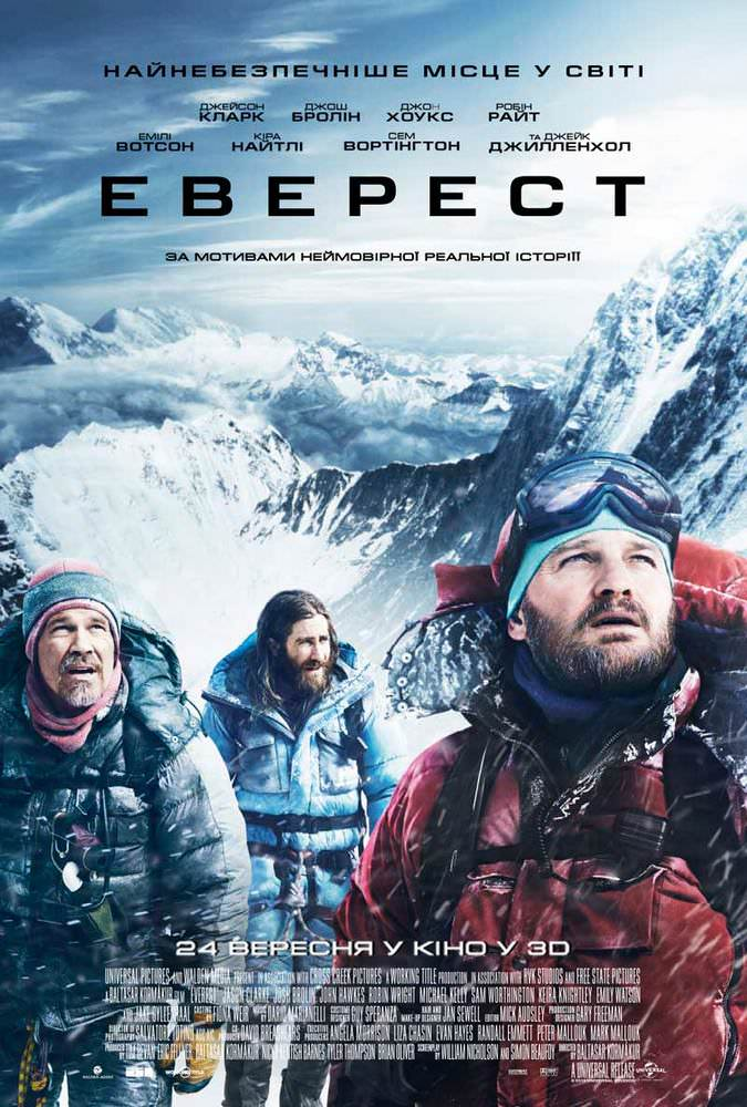 http://favoritemovies.at.ua/load/filmi_ukrajinskoju/everest_2015/120-1-0-5717
