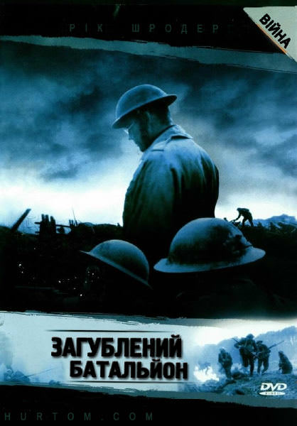 http://favoritemovies.at.ua/load/filmi_ukrajinskoju/zagublenij_bataljon_2001/120-1-0-5996