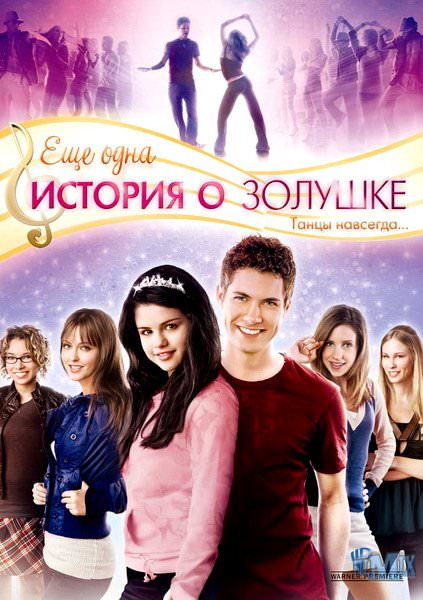 http://favoritemovies.at.ua/load/komediji/shhe_odna_istorija_pro_popeljushku_124_another_cinderella_story_2008/17-1-0-622
