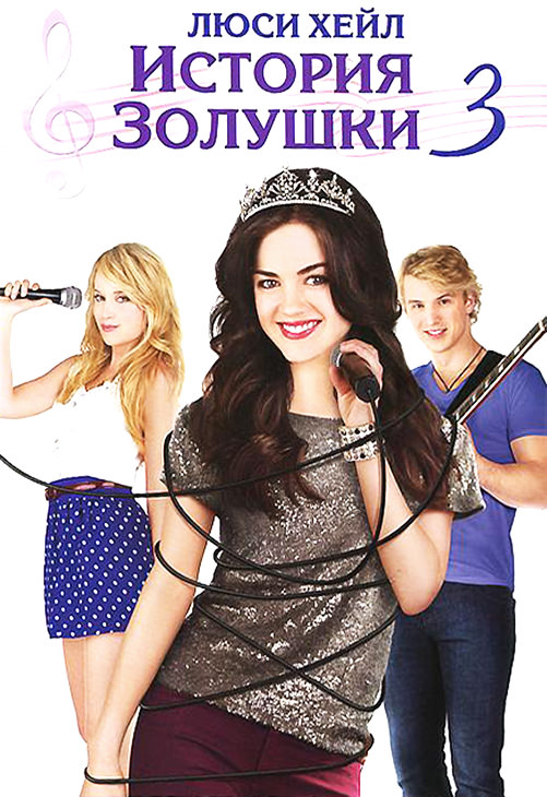 http://favoritemovies.at.ua/load/filmi_ukrajinskoju/istorija_popeljushki_3_124_a_cinderella_story_once_upon_a_song/120-1-0-624