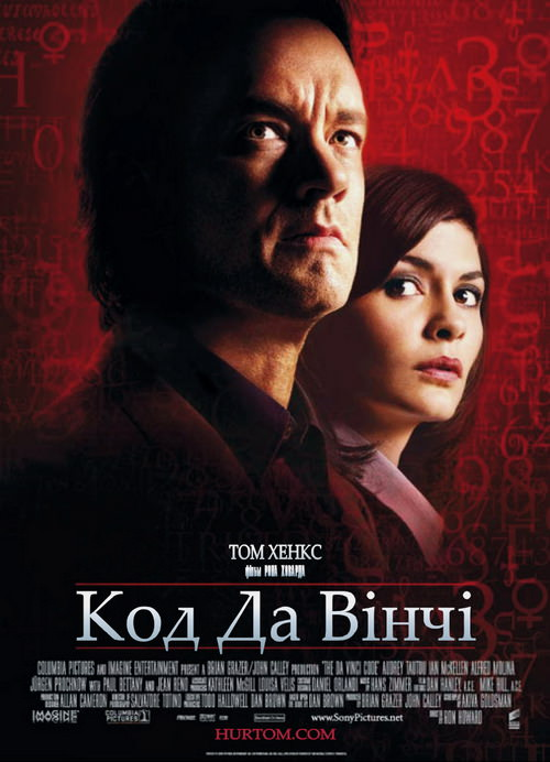 http://favoritemovies.at.ua/load/filmi_ukrajinskoju/kod_da_vinchi_124_the_da_vinci_code_2006/120-1-0-625