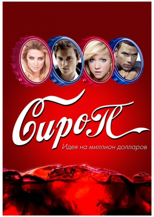 http://favoritemovies.at.ua/load/filmi_ukrajinskoju/sirop_124_syrup_2012/120-1-0-629