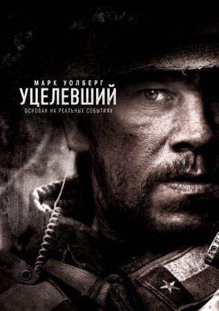 http://favoritemovies.at.ua/load/filmi_ukrajinskoju/vcililij_124_lone_survivor_2013/120-1-0-638