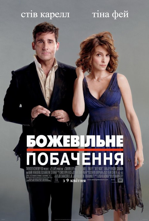 http://favoritemovies.at.ua/load/filmi_ukrajinskoju/bozhevilne_pobachennja_124_date_night_2010/120-1-0-642