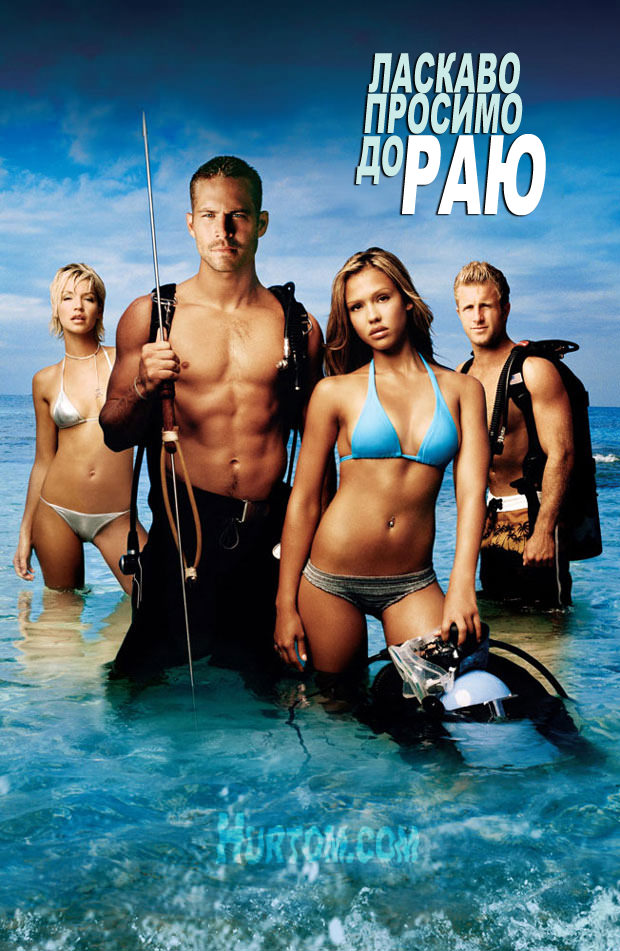 http://favoritemovies.at.ua/load/filmi_ukrajinskoju/laskavo_prosimo_do_raju_124_into_the_blue_2005/120-1-0-648