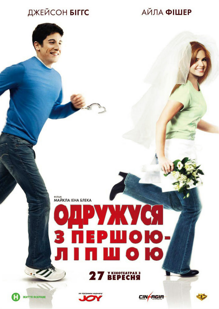 http://favoritemovies.at.ua/load/filmi_ukrajinskoju/odruzhusja_z_pershoju_lipshoju_124_wedding_daze_2006/120-1-0-654