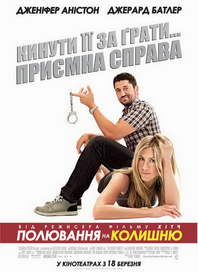http://favoritemovies.at.ua/load/filmi_ukrajinskoju/mislivci_za_golovami_the_bounty_2010/120-1-0-658