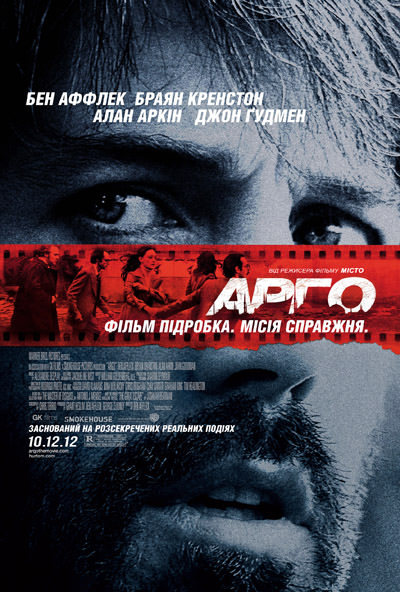 http://favoritemovies.at.ua/load/filmi_ukrajinskoju/argo_124_argo_2012/120-1-0-662