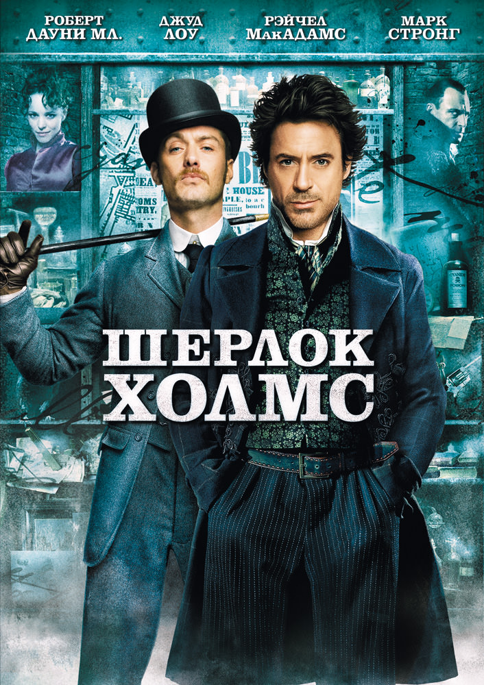 http://favoritemovies.at.ua/load/filmi_ukrajinskoju/sherlok_kholms_124_sherlock_holmes_2009/120-1-0-667
