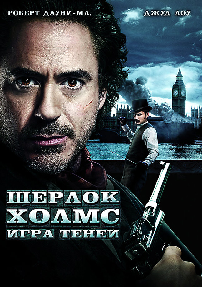 http://favoritemovies.at.ua/load/filmi_ukrajinskoju/sherlok_kholms_2_gra_tinej_124_sherlock_holmes_a_game_of_shadows_2011/120-1-0-668