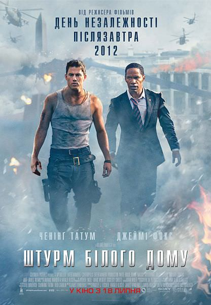 http://favoritemovies.at.ua/load/filmi_ukrajinskoju/shturm_bilogo_domu_124_white_house_down_2013/120-1-0-674