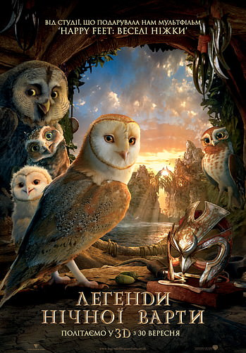 http://favoritemovies.at.ua/load/filmi_ukrajinskoju/legendi_nichnoji_varti_124_legend_of_the_guardians_the_owls_of_ga_hoole_2010/120-1-0-682