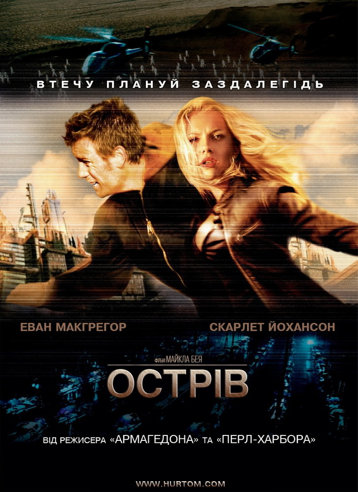http://favoritemovies.at.ua/load/filmi_ukrajinskoju/ostriv_124_the_island_2005/120-1-0-688