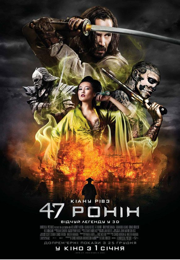 http://favoritemovies.at.ua/load/filmi_ukrajinskoju/47_ronin_124_47_ronin_2014/120-1-0-690
