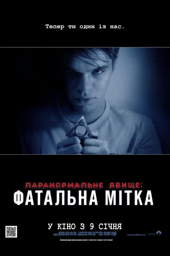 http://favoritemovies.at.ua/load/filmi_ukrajinskoju/paranormalne_javishhe_mitka_dijavola_124_paranormal_activity_the_marked_ones/120-1-0-699